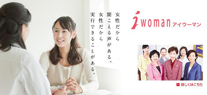iWoman(アイウーマン)公明党女性委員会ホームページ