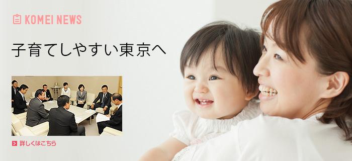 子育てしやすい東京へ