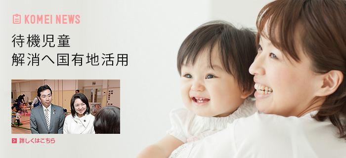待機児童 解消へ国有地活用