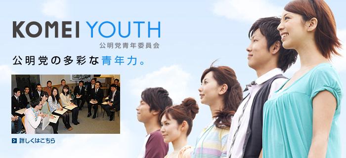 KOMEI YOUTH 公明党青年委員会ホームページ