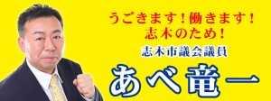 [埼玉][志木市]あべ竜一1