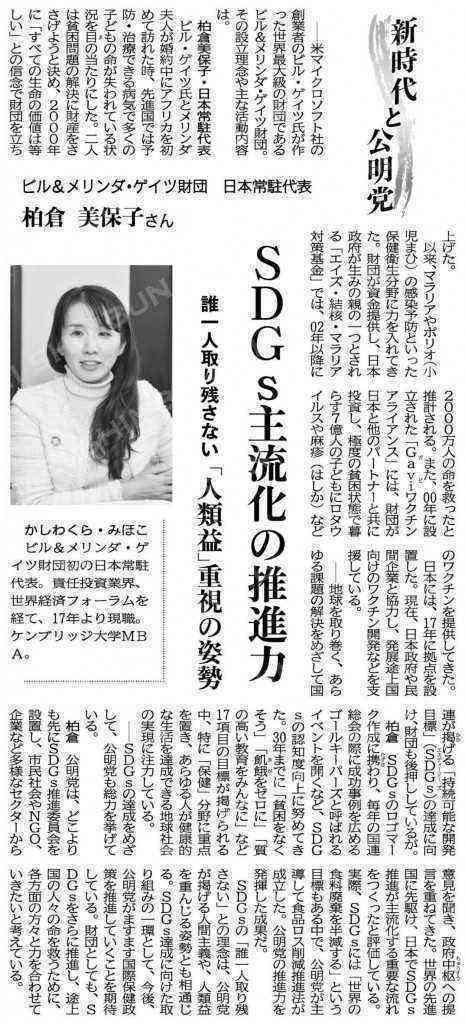2019.6.18公明新聞