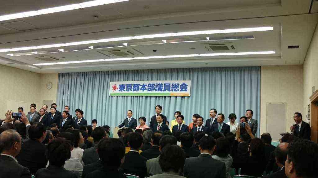東京都本部議員総会