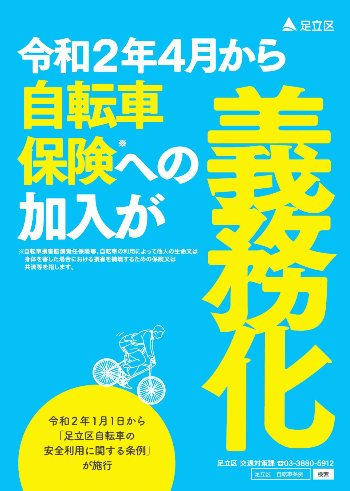 自転車保険義務化