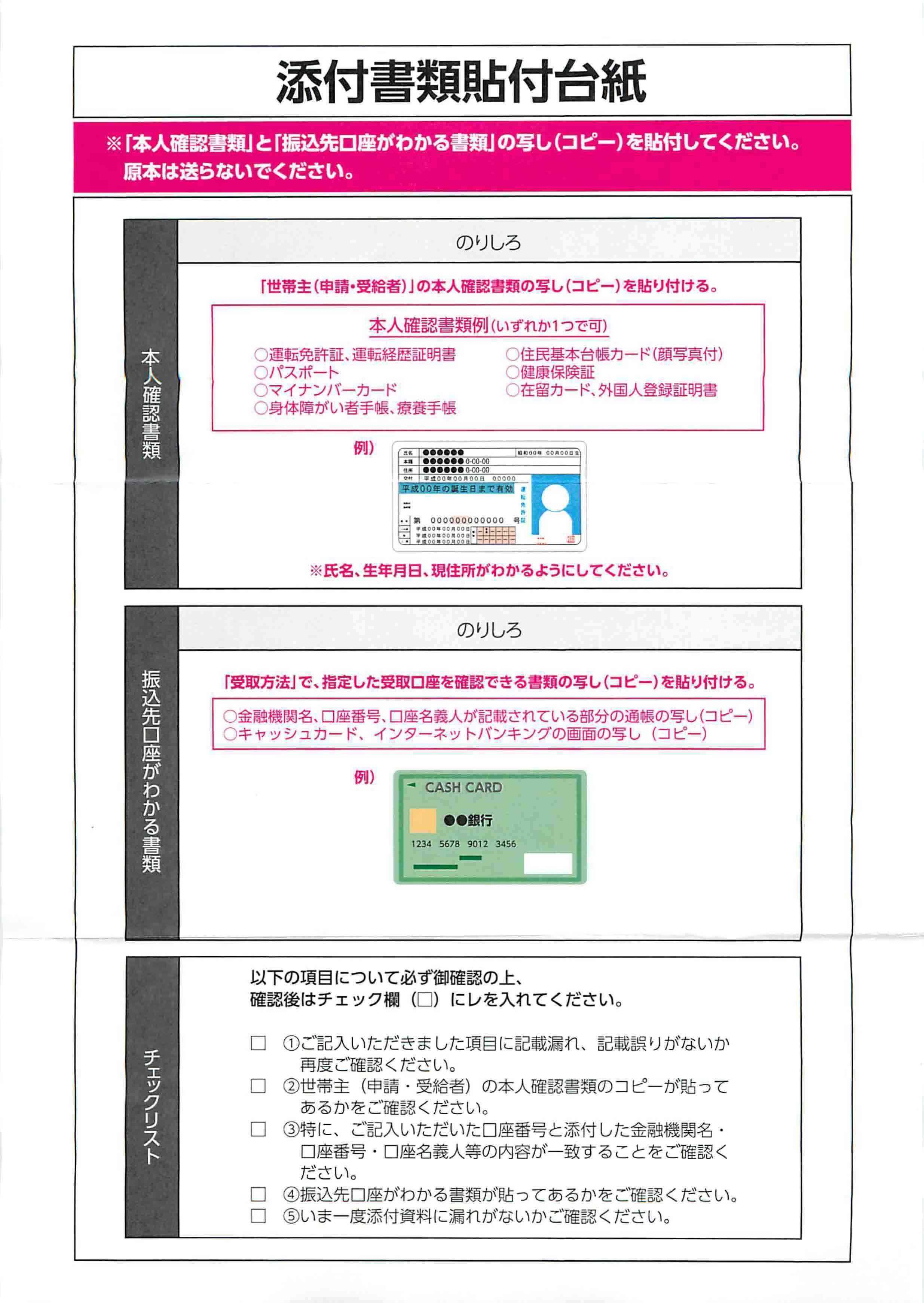コピー 給付 金 「特別定額給付金」10万円の申請の仕方を具体的に解説