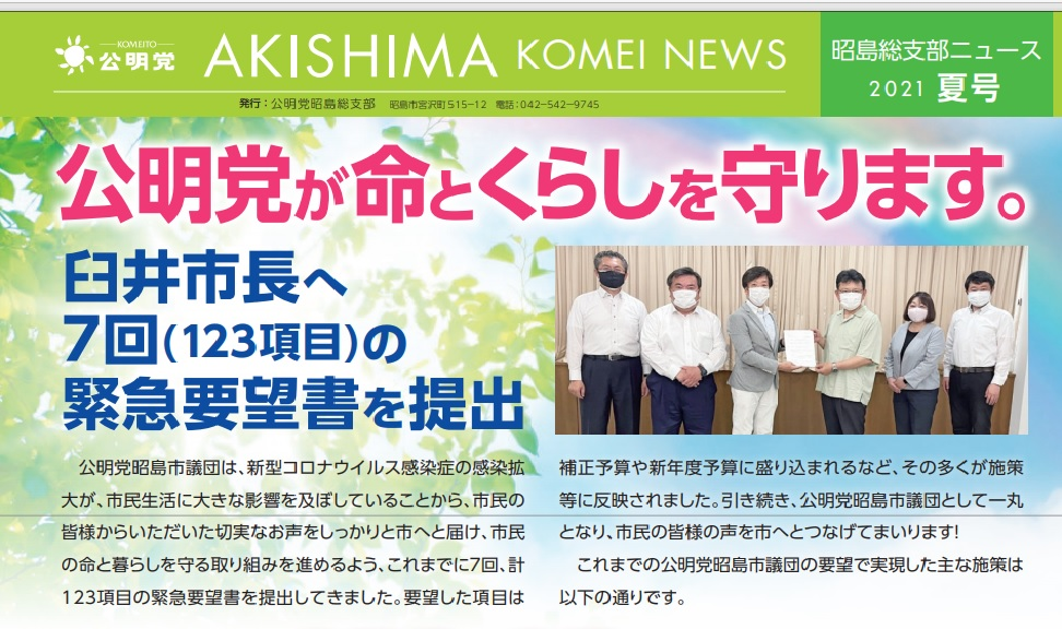 昭島総支部ニュース2021夏