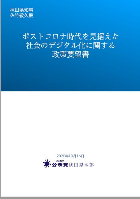 県への要望書表紙