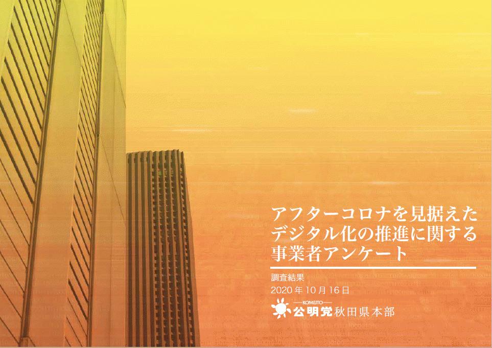 事業者アンケート表紙