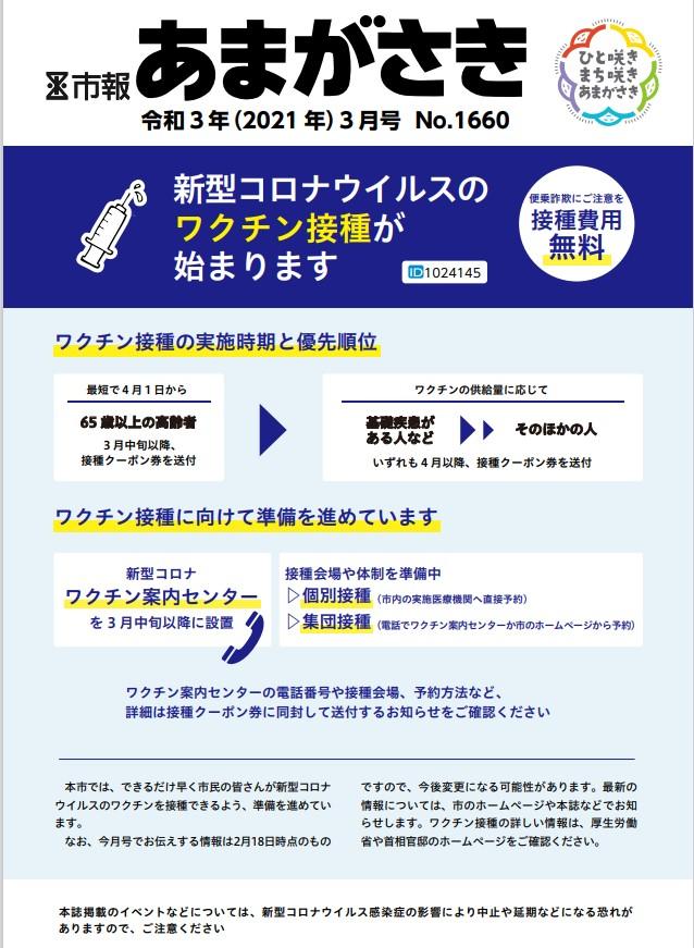 ウイルス 尼崎 コロナ 尼崎市における感染状況の分析について 尼崎市公式ホームページ