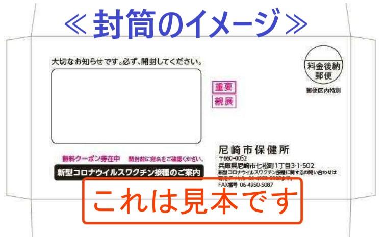 尼崎 コロナ 【新型コロナウイルス】(新型コロナワクチン)接種券を紛失した(FAQ)|尼崎市コールセンター