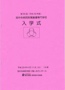 看護学校入学式2017.04.11