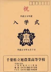 旭農業高校入学式2017.04.07