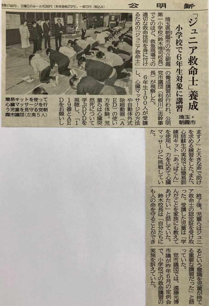2018.3.28付 公明新聞に掲載