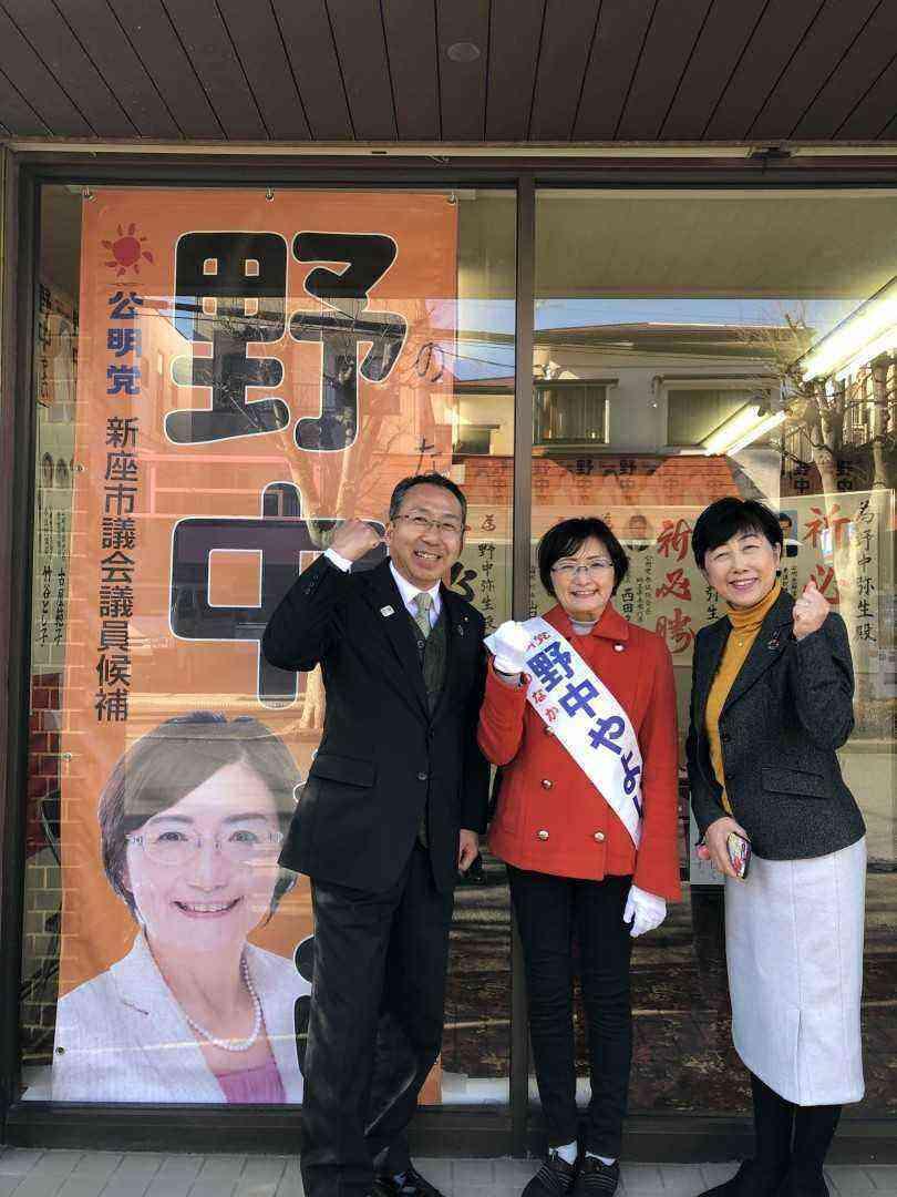 新座市議会選挙