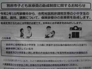 DSC06782別府市子ども医療費助成202010開始手続き書類 (2)