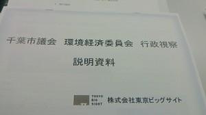 NEC_0286