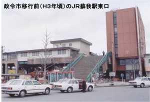蘇我駅東口広場の拡張に向けた取り組み_3