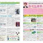 さくら通信No6(1-4ページ)