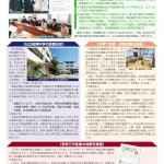 完成版さくら通信No.13号_page-0002