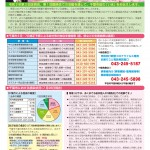 200728bさくら通信No.10号表_page-0001