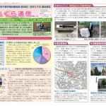 確定さくら通信No.11号表_page-0001 (1)