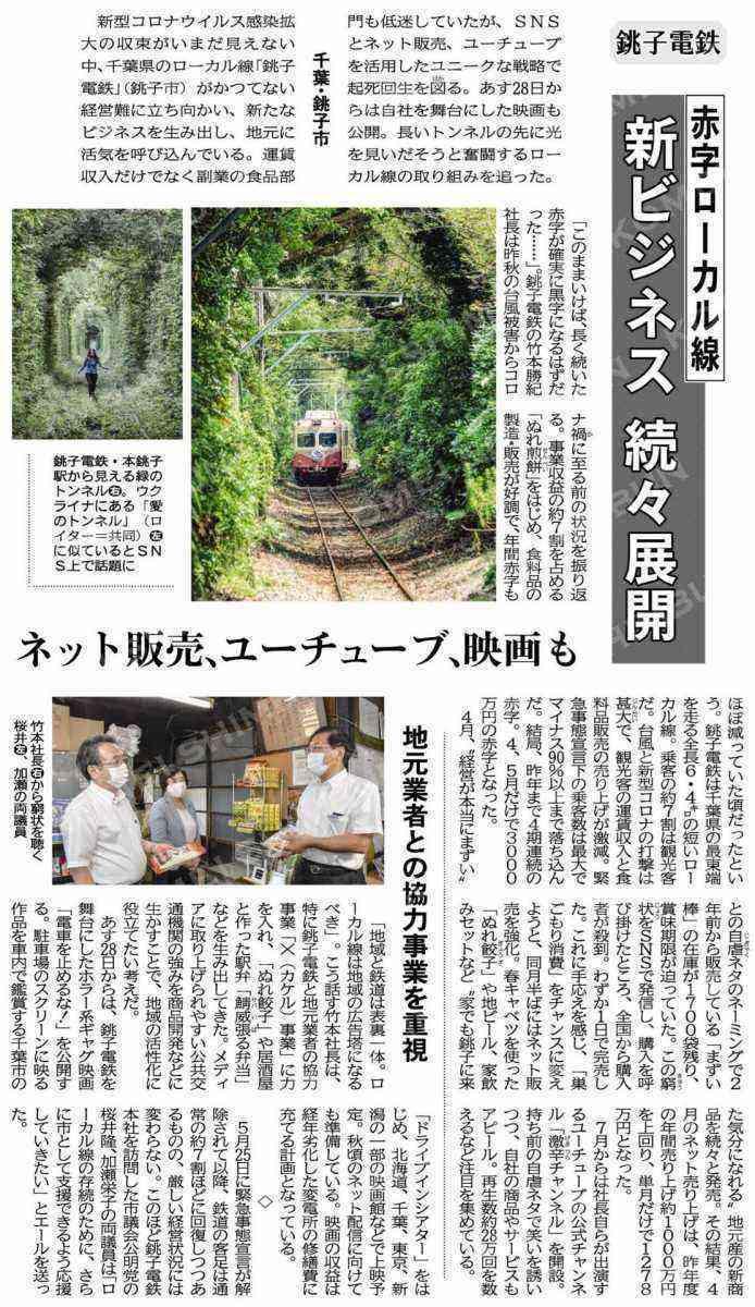 市 コロナ 銚子 ホームページ