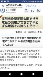 screenshot_20180907-091513.png