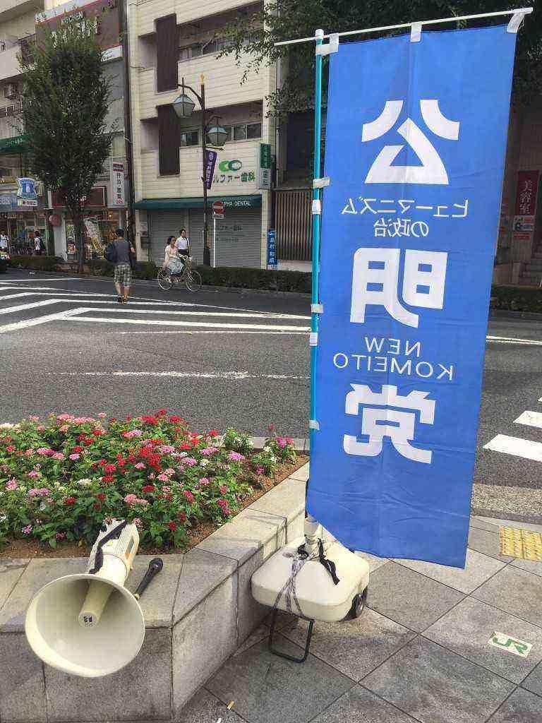 駅頭8月25日