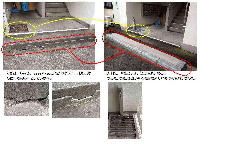 平井3丁目7号棟の出入口段差の改修