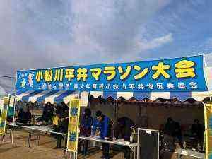 小松川平井マラソン大会②