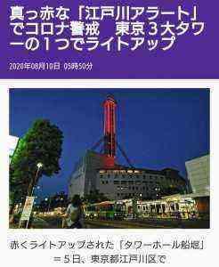 東京新聞 TOKYO Web より