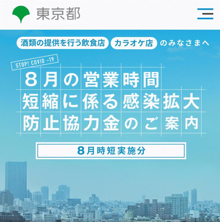 飲食 協力 東京 都 店 金 感染拡大防止協力金(飲食店等/~8月22日)|東京都