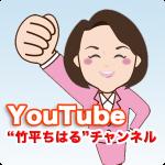 竹平ちはるチャンネル_アイコン