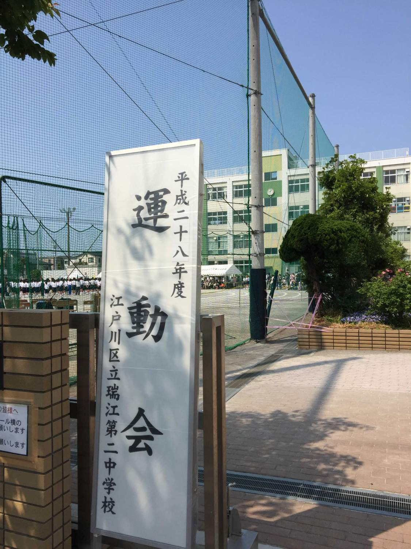 中学校 瑞江