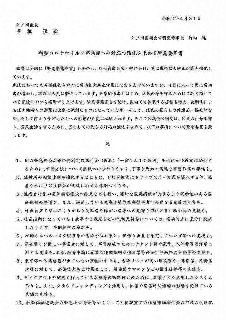 緊急要望書4-21-1