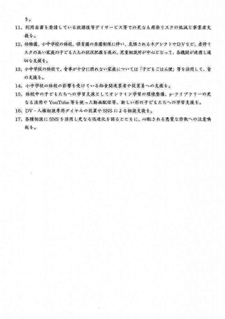 緊急要望書4-21-2
