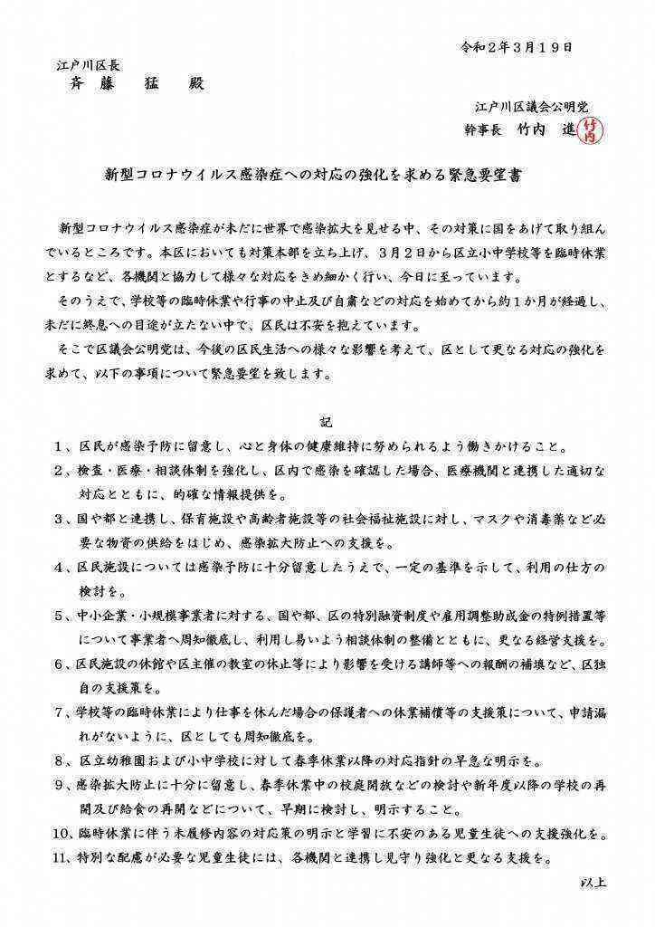 緊急要望書3-19