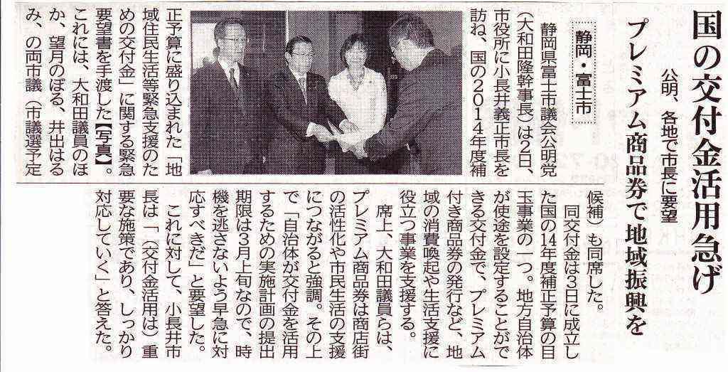 富士ニュース2月11日付