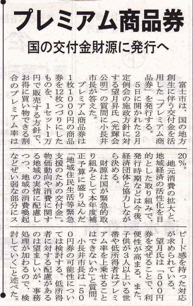 富士ニュース3月7日付