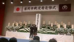 戦没者追悼式2017