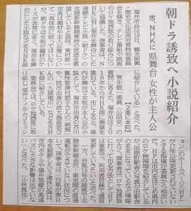 ホームページ 福井 新聞