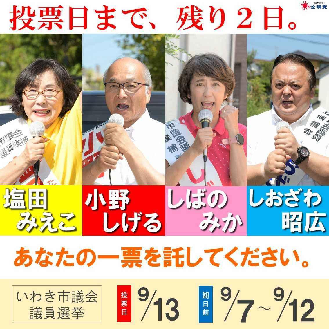 市議会 議員 2020 いわき 選挙