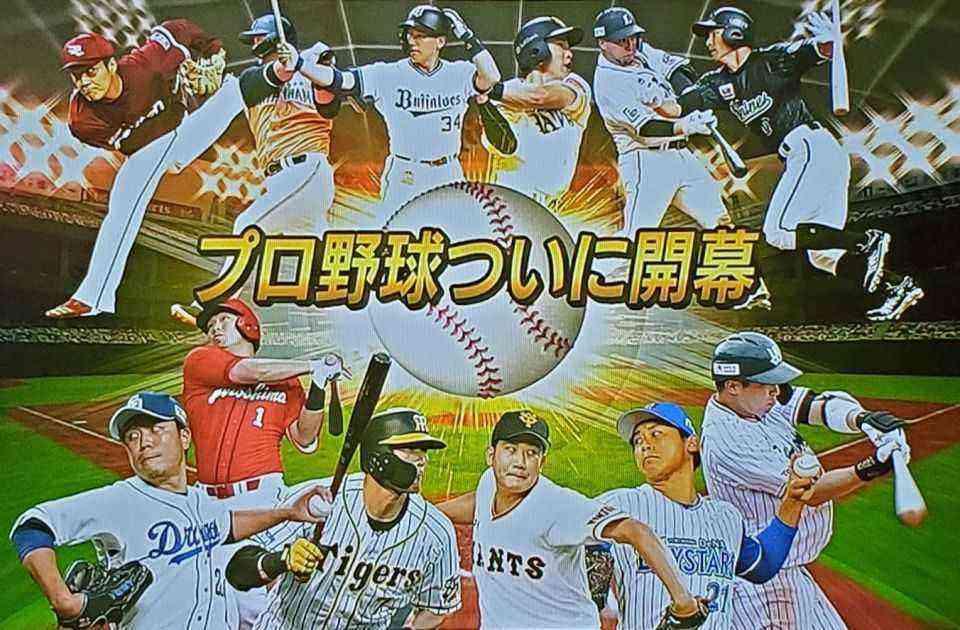 開幕 プロ 野球