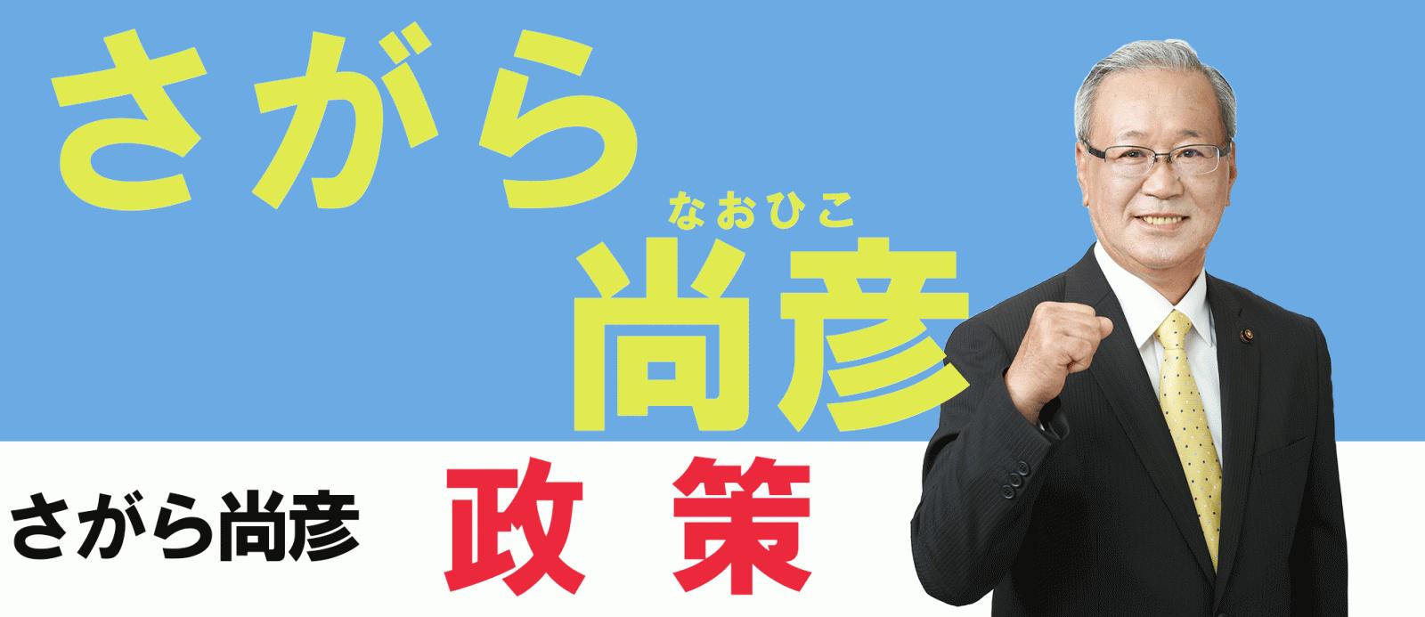 議員 選挙 市議会 五島