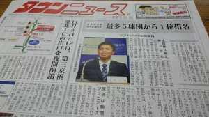 2016田中タウンニュース