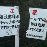 泉田向公園看板修理前