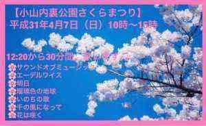 小山内裏公園桜まつり