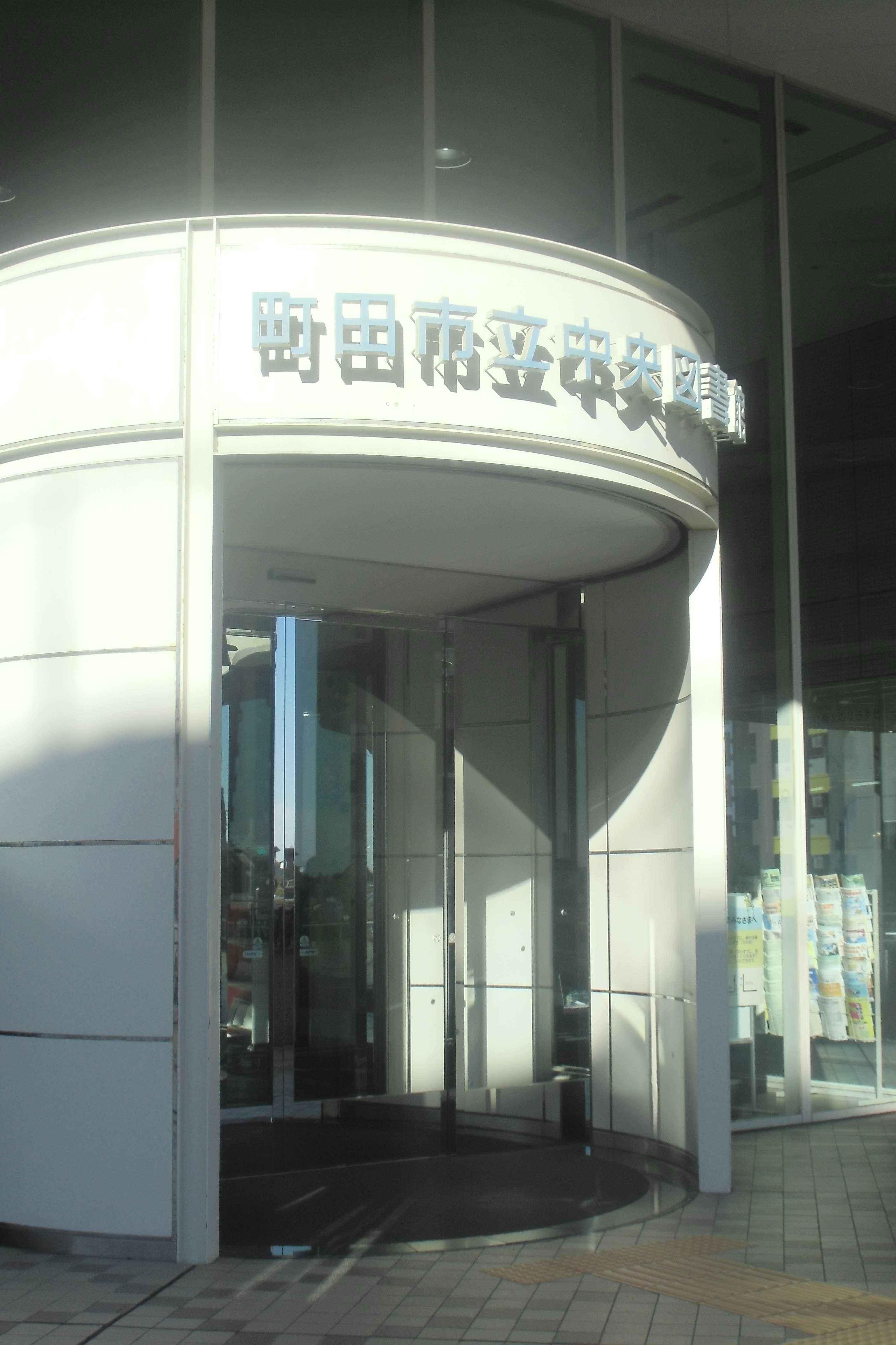 図書館 鶴川 鶴川駅前図書館│施設案内│町田市立図書館