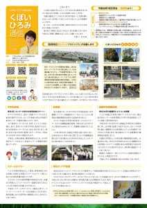 shinpu48_fix_kuboi