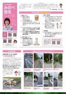 shinpu48_fix_minobe